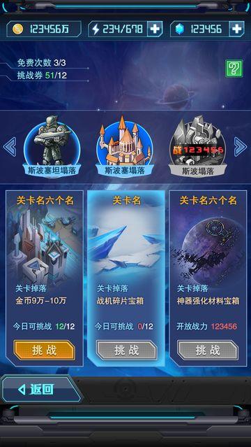 超时空机战(科幻异形)官方安卓版1.33截图1