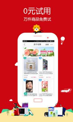 苏宁易购安卓版V4.8.2官方正式版截图2