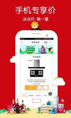 苏宁易购安卓版V4.8.2官方正式版截图3