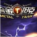 合金坦克(二战坦克)