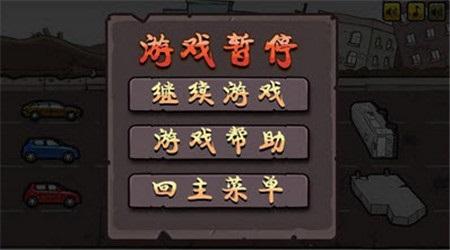 2012逃生记(逃离僵尸末日)内购破解版截图2
