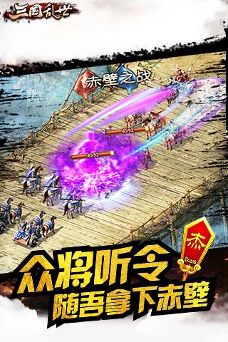 三国乱世腾讯游戏官网手机版截图1