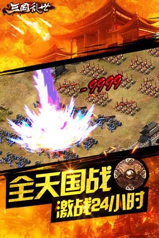 三国乱世腾讯游戏官网手机版截图2