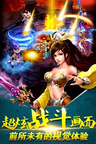 傲剑苍穹(武侠修仙)最新安卓版截图2