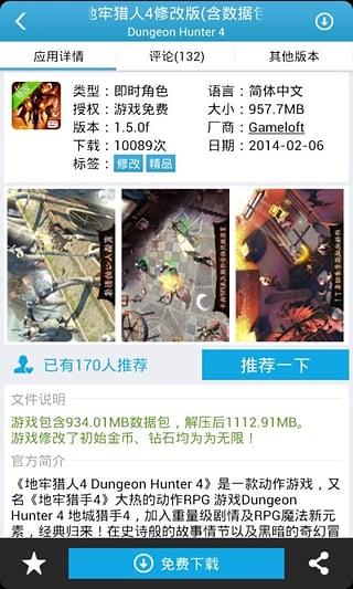 爱吾游戏宝盒安卓版V1.3.7截图1