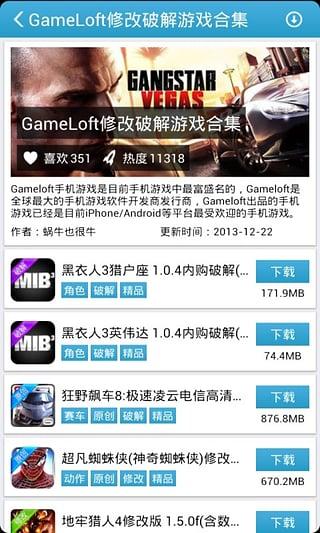 爱吾游戏宝盒安卓版V1.3.7截图2