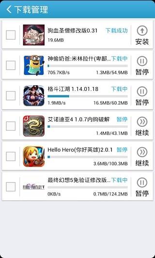 爱吾游戏宝盒安卓版V1.3.7截图3