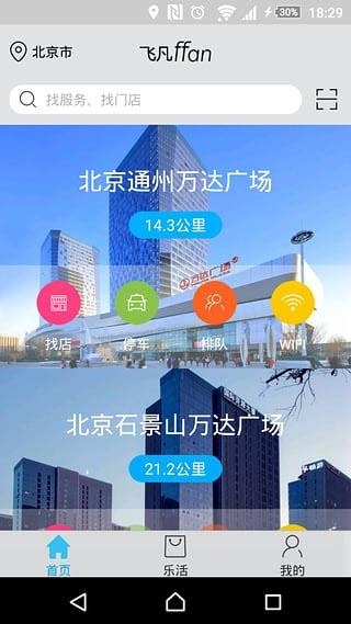 飞凡(万达电商智能客户端)V2.2.0.0官方安卓版截图1