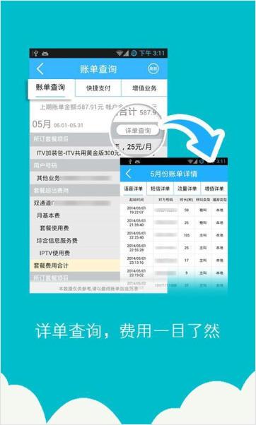 10000社区客户端V3.0.7.00 for android 去广告版截图3