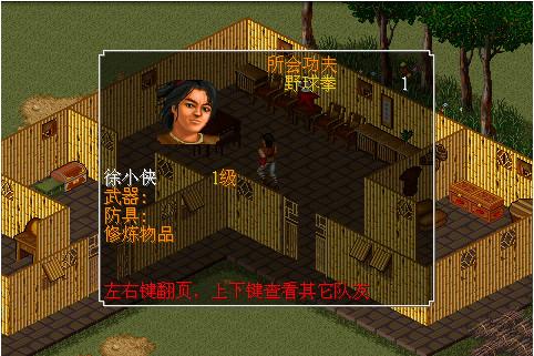 金庸群侠传X(PC版完美移植)1.0截图0