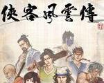 侠客风云传v1.0.2.0最新版
