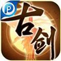古剑奇谭1手游莫忘初心v1.0