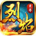 烈焰至尊(国战arpg)安卓手游版v1.0