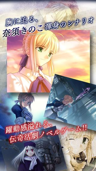 Fate/Stay Night(命运长夜)手游中文版1.0.1截图1