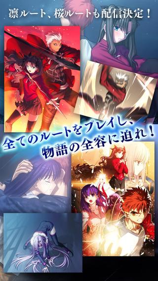 Fate/Stay Night(命运长夜)手游中文版1.0.1截图2