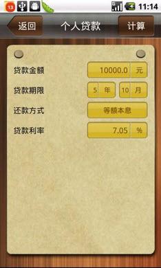 银行计算器(银行存款利息计算工具)V1.0安卓版截图1