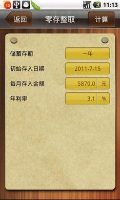 银行计算器(银行存款利息计算工具)V1.0安卓版截图3