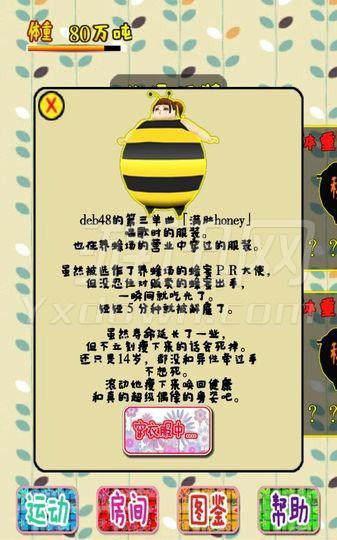 100万吨的肥婆偶像中文汉化版截图4