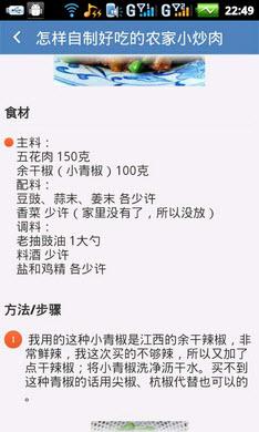 8090私房菜V01.03安卓版截图2