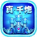 街机电玩捕鱼(真千炮捕鱼)官方版