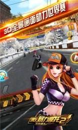 3D暴力摩托2狂野飙车辅助叉叉助手v2.0.5 安卓版截图1