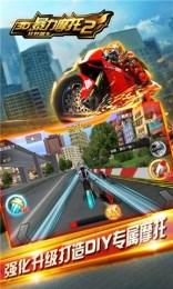 3D暴力摩托2狂野飙车辅助叉叉助手v2.0.5 安卓版截图3