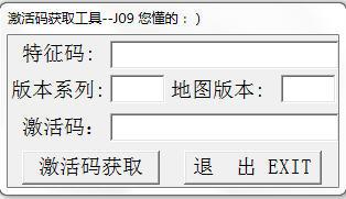 凯立德激活码获取器2016v11.2绿色破解版截图0