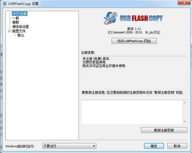 usb备份系统(USBFlashCopy)