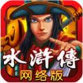 百易水浒传(网络版)最新安卓版中文版