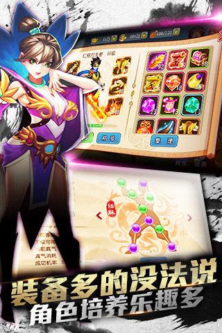 江湖2015(水墨风格武侠)修改版1.4.1截图3