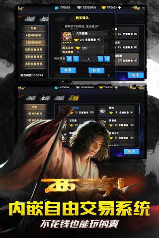 西游降魔篇3d手游7月9日安卓首发1.7.6截图0