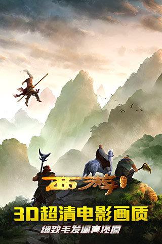 西游降魔篇3d手游7月9日安卓首发1.7.6截图2