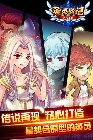 fate英灵战记(送百万钻石)官方安卓版v1.0截图1