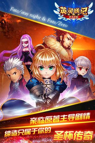 fate英灵战记(送百万钻石)官方安卓版v1.0截图3