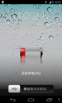 91智能锁屏安卓版V5.1官方版截图1