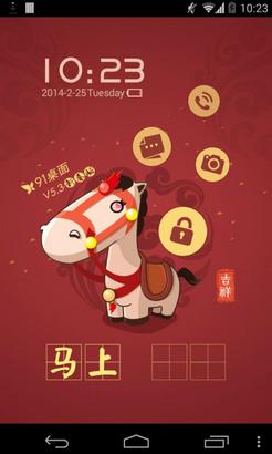 91智能锁屏安卓版V5.1官方版截图2