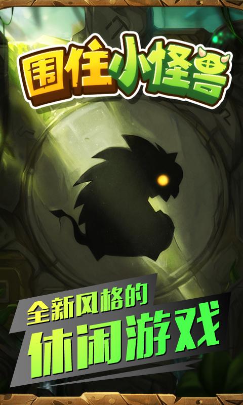 围住小怪兽(全新玩法休闲手游)安卓版截图0