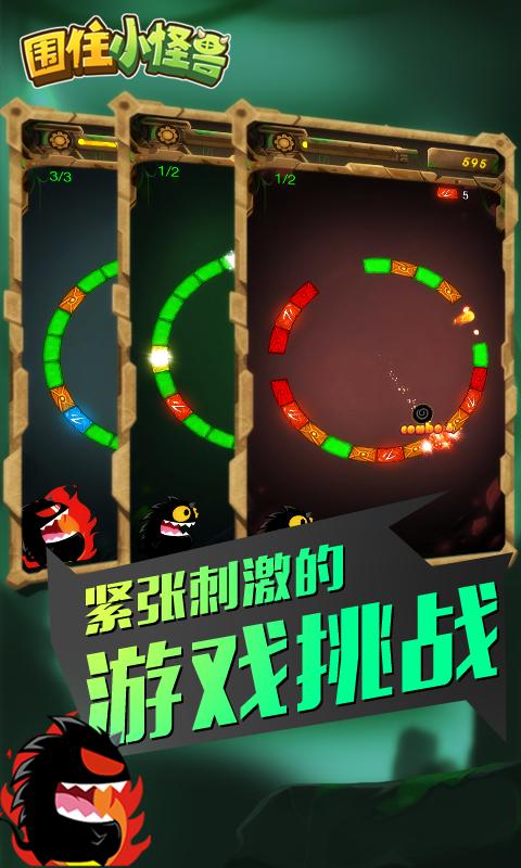 围住小怪兽(全新玩法休闲手游)安卓版截图3