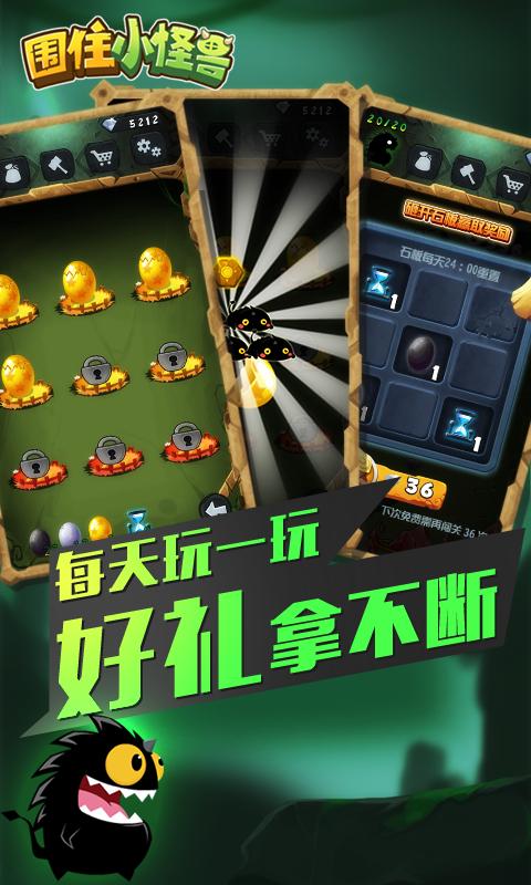 围住小怪兽(全新玩法休闲手游)安卓版截图4