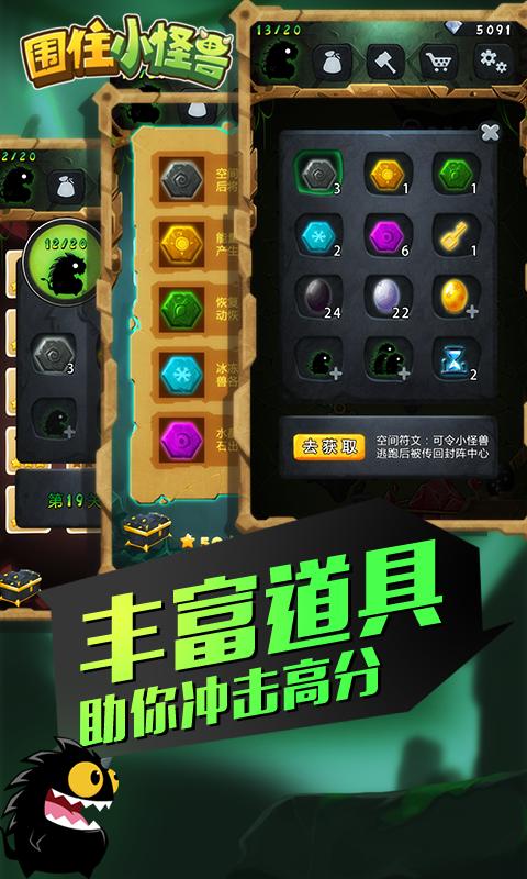 围住小怪兽(全新玩法休闲手游)安卓版截图2