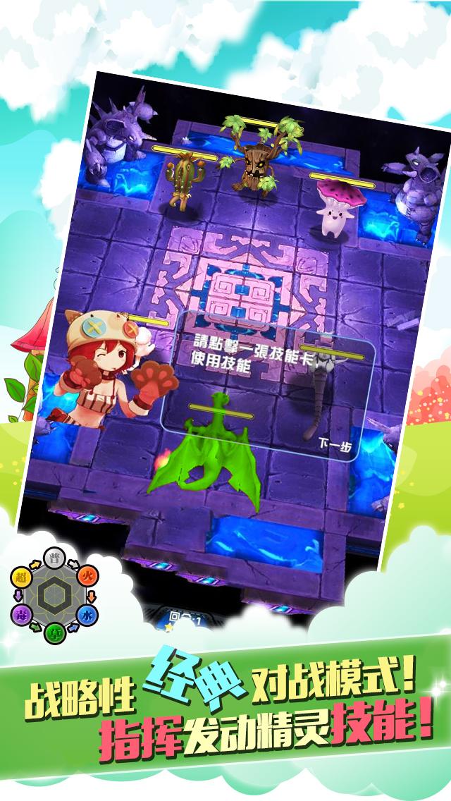 3d宠物对战(全民口袋)手游安卓破解版截图3