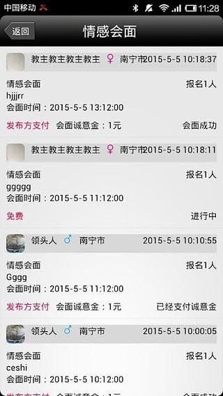 搭搭(线下聊天交友通讯)V1.6官方安卓版截图1