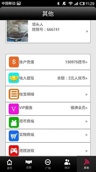 搭搭(线下聊天交友通讯)V1.6官方安卓版截图3