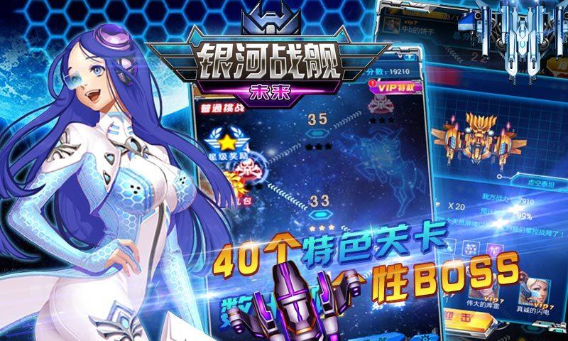 银河战舰:未来(科幻飞行射击)官方安卓直装版截图1