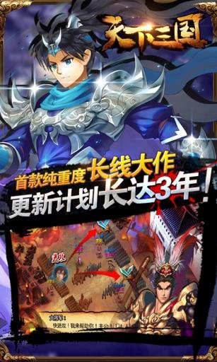 天下三国手游(MMORPG手游)安卓版截图1