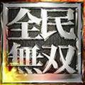 真三国无双手机版(全民无双腾讯游戏)破解版v0.4.9
