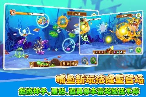 QQ农场捕鱼时光(农场捕鱼)3.3.3截图0