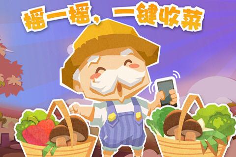 QQ农场捕鱼时光(农场捕鱼)3.3.3截图2
