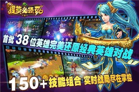 lol卡牌手游(提莫必须死3d)破解版v1.0截图3