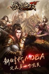 秦时无双(中国风MOBA)截图0